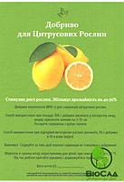 Комплексное Удобрение Для Цитрусовых Растений (400 г)