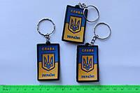 Брелок с символикой Украина