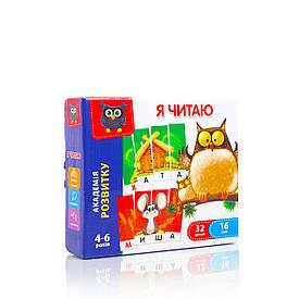 Игра настольная Vladi Toys Я читаю (Укр) (VT5202-09)