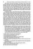 Завдання для олімпіад, конкурсів, змагань. Англійська мова. 9–11 класи. (Основа), фото 6