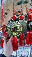 Китайська монета на підвісці: символ благополуччя і грошової незалежності фен шуй, діаметр 12 див.