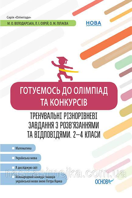 Готуємось до олімпіад та конкурсів. Тренувальні різнорівневі завдання з розв'язаннями та відповідями. 2–4 клас