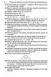 Готуємось до олімпіад та конкурсів. Тренувальні різнорівневі завдання з розв'язаннями та відповідями. 2–4 клас, фото 6