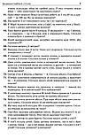 Готуємось до олімпіад та конкурсів. Тренувальні різнорівневі завдання з розв'язаннями та відповідями. 2–4 клас, фото 9