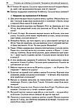 Готуємось до олімпіад та конкурсів. Тренувальні різнорівневі завдання з розв'язаннями та відповідями. 2–4 клас, фото 10