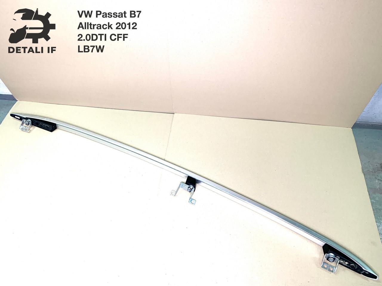 Рейлинги на крышу правый Passat B7 Alltrack 2.0DTI 3AF860044