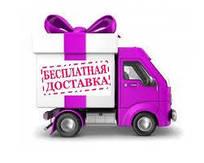 Доставка по Харькову и Украине в подарок