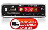 Bluetooth MP3 Декодер,Модуль Дистанционного Управления FM USB SD (7V-14B)