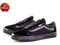 Кеды мужские Vans реплика Черно (р40-43)