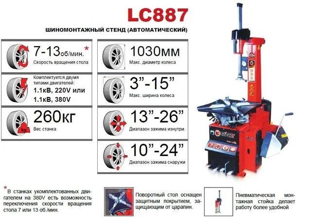 """Автоматический шиномонтажный стенд  (2 скорости, захват диска от 10"""" до 26"""") 380В BRIGHT LC887N 380V"""