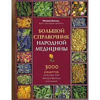 Большой справочник народной медицины. 3000 рецептов из более 300 лекарственных растений. Матвей Волгин.