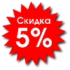 При повторной покупке в нашем интернет-магазине дарим купон со скидкой 5%
