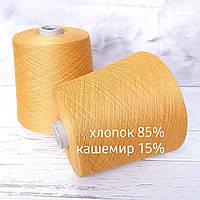 Пряжа Хлопок 85% Кашемир15%, Emilcotoni, Желтый., фото 1
