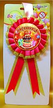 """Медаль сувенирная """" Именинница """""""