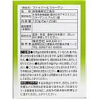 HIKARI клетчатка, коллаген, гиалуроновая к-та, овощи 20 пакетов по 6 гр, фото 2
