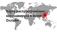 Карта распространения коронавируса в мире: Онлайн