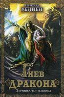 Гнев дракона. Эльфийка-воительница: роман. Хеннен Б. Клуб Семейного Досуга (Белгород)