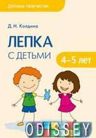 Лепка с детьми 4-5 лет. Колдина Д. Мозаика-Синтез