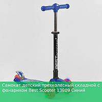 Самокат детский трехколесный складной с фонариком Best Scooter 13909 Синий
