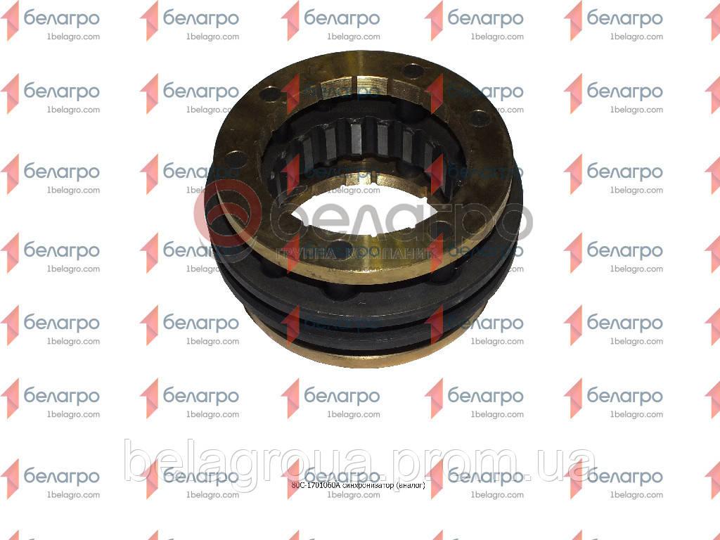 80С-1701060 А Синхронизатор МТЗ коробки передач SPILE