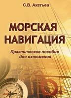 С. В. Акатьев Морская навигация. Практическое пособие для яхтсменов