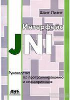 Л. Шенк Интерфейс JNI. Руководство по программированию и спецификация