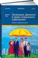 Валентин Роик Экономика, финансы и право социального страхования. Институты и страховые механизмы
