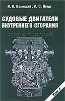 И.В. Возницкий Судовые двигатели внутреннего сгорания. Том 1