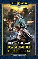 Под знаменем пророчества: фантастический роман