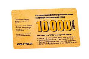 Сертификат подарочный 10000