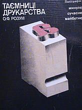 Розум О. Ф. Таємниці друкарства. Поліграфія: минуле, сучасне, майбутнє. К., 1980.