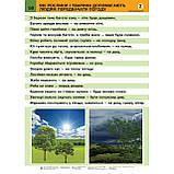 Таблиці Природознавство 2 клас НУШ Авт: Гладюк Т. Вид: Богдан, фото 5