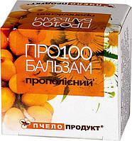 Бальзам РАНОЗАЖИВЛЯЮЩИЙ ПРО100, 15%