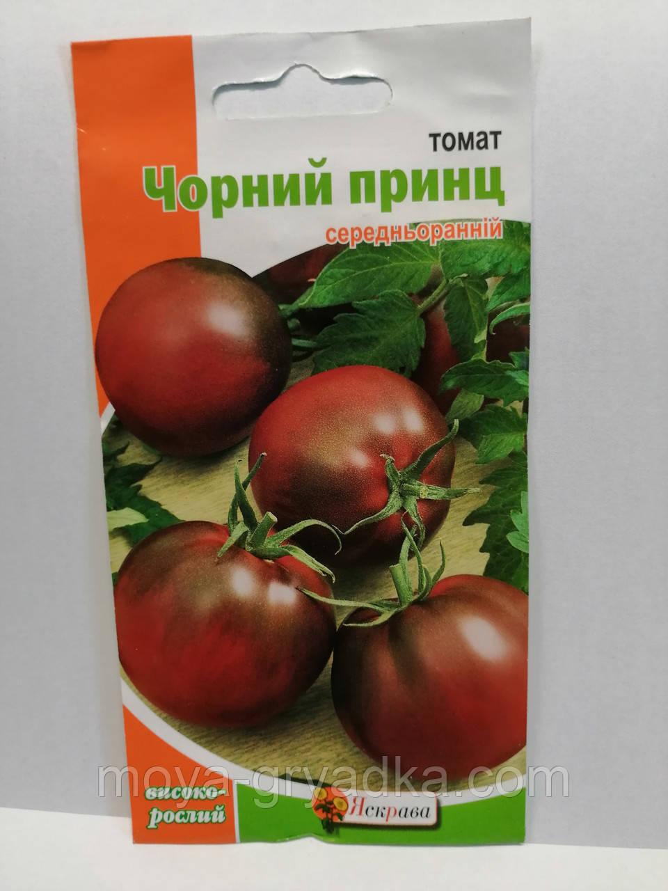 Чорний Принц  0.1г томат Яскрава