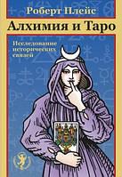 Алхимия и Таро. Исследование исторических связей. Плейс Р.