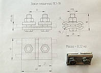 ПС 1-1А  (толщина материала 4мм, усил.) стальной  зажим соединительный плашечный ТУ  У 31.2-31377000-002;2009