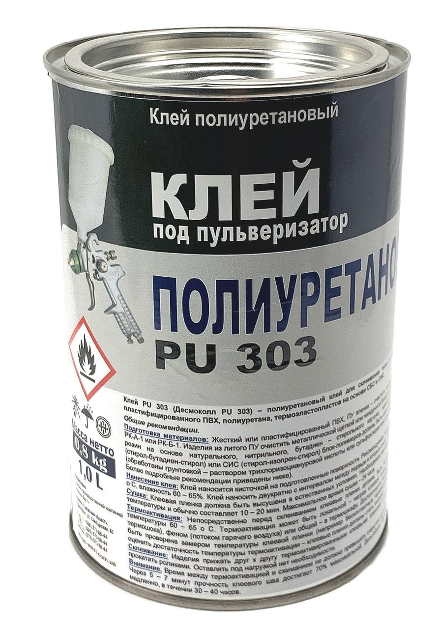 Клей автомобильный PU303 (до 75°C) полиуретановый для кожзама, тканей, пвх, (под пульверизатор) 1.0л