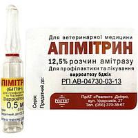 Апимитрин