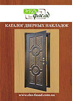 Накладки на входную металлическую дверь
