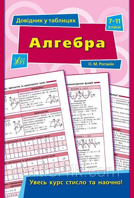 Довідник у таблицях - Алгебра 7–11 класи Роганін О. М.