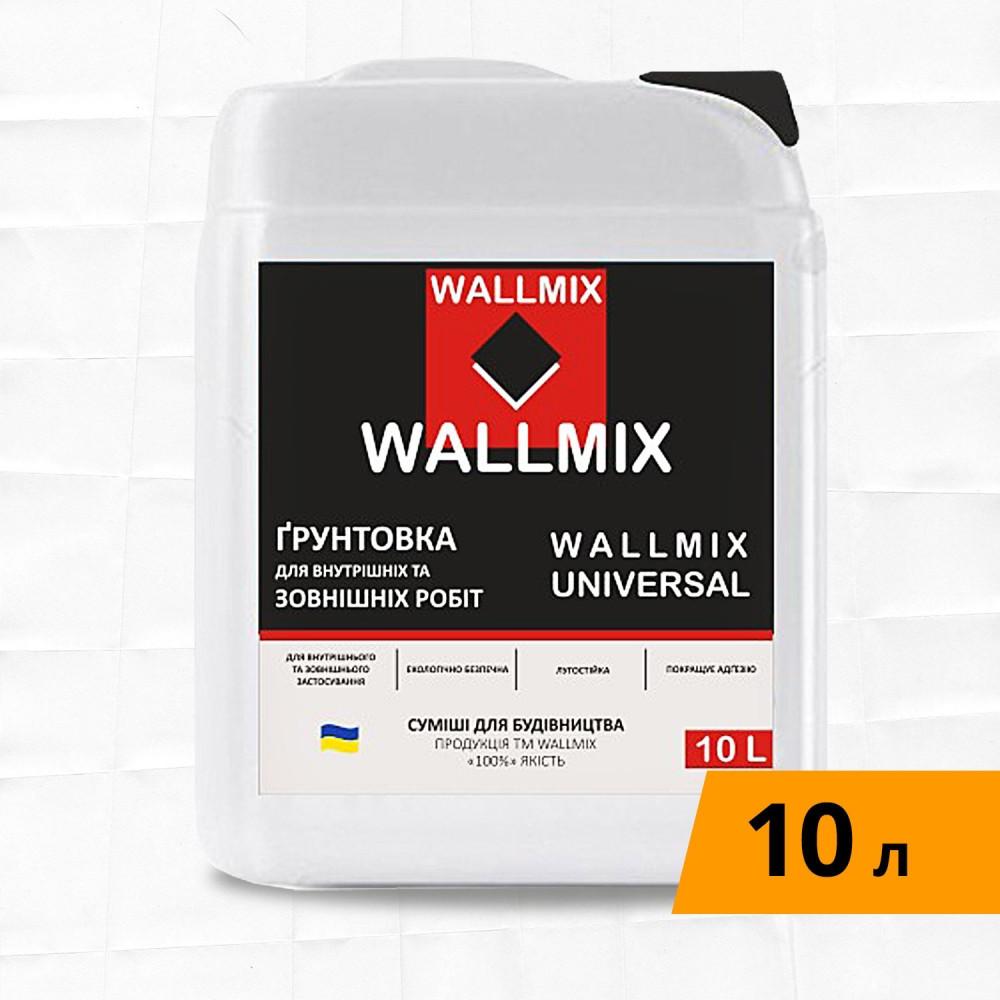 Фасадная грунтовка глубокого проникновения WallMix (Валлмикс) Universal 10л