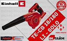 (Power X-Change) Мини воздуходувка Einhell TE-CB 18/180 Li (3408001)