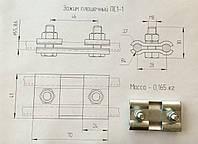 ПС 1-1 стальной  зажим соединительный плашечный ТУ  У 31.2-31377000-002;2009