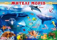 Плакат навчальний ЖИТЕЛІ МОРІВ розмір 480х676мм