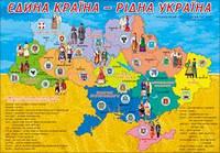 Плакат навчальний МОЯ КРАЇНА-РІДНА УКРАЇНА розмір 480х676мм