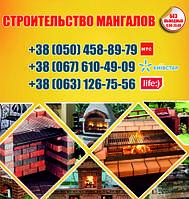 Строительство мангалов Новомосковск. Мастер строительства мангалов в Новомосковске. Строительство мангала.