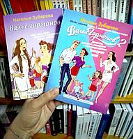 Зубарева Вальс гормонов (комплект из 2-х книг, мягк)