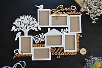 Дерев'яна фоторамка, фотоколлаж з фоторамок та слів, сім'я та ваше прізвище, іменна фоторамка з пташками.