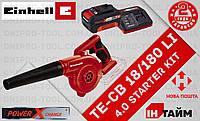 (Power X-Change) Мини воздуходувка Einhell TE-CB 18/180 Li (3408001) 4.0 kit