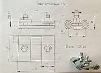 ПС 2-1  (толщина материала 3мм) стальной  зажим соединительный плашечный ТУ  У 31.2-31377000-002;2009